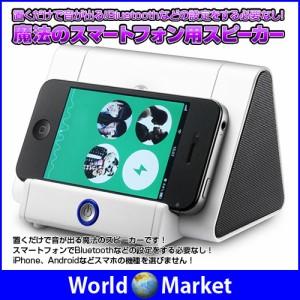 置くだけ 魔法 の スマートフォン 用 スピーカー◇BC318A