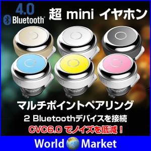 超ミニイヤホン 耳栓タイプ ハンズフリー Bluetooth 4.0 イヤホン ヘッドセット ワイヤレス HIFIオーディオ 内蔵マイク ◇BLUEO300