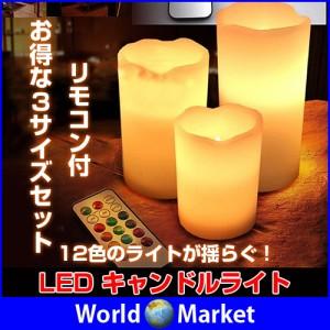 リモコン付き 12色カラー LED キャンドル タイマー付き キャンドルライト ロウソク クリスマス パーティー 間接照明 ◇CY-101
