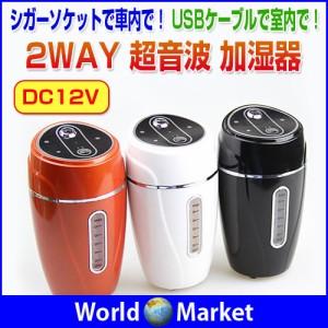 車載用 卓上用 加湿器 超音波ミスト 卓上加湿器 乾燥 風邪 インフルエンザ対策 USB充電 シガーソケット 12V ◇LM-04