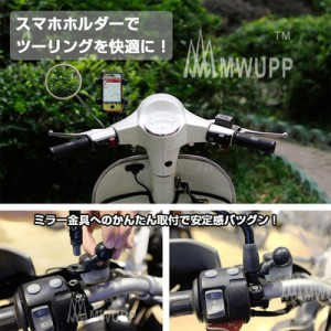 バイク 自転車 スマートフォンホルダー スマホホルダー マウントホルダー iPhone対応 サイクリングホルダー ◇MWUPP-YZ