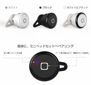 Bluetooth4.0 ミニヘッドセット ハンズフリー イヤホン スポーツ 通勤 ランニング ワイヤレス イヤホンマイク 高音質 耳栓◇YE-106T