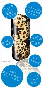 IQOS専用品/アイコス/専用/高品質360度/全面対応/パーフェクト/スキンシール【極】/保護/ケース/ステッカー/電子たばこ/iq