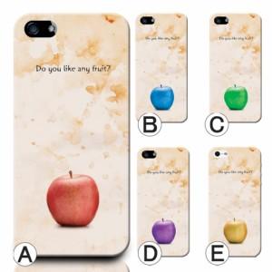 【メール便送料無料】ほぼ全機種対応 スマホケース ハードケース スマホカバー リンゴ フルーツ
