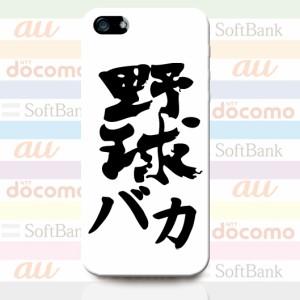 iphoneX ほぼ全機種対応 スマホケース ハードケース スマホカバー iphone8 iphone8plus アイフォン ケース カバー au docomo aquos