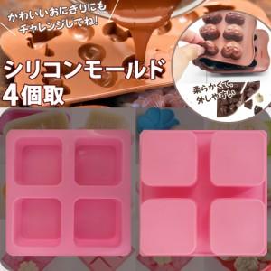 シリコンモールド 4個取 四角型 ピンク 【b482-01】【W_118】