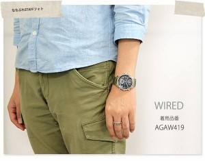 【あす着】セイコー ワイアード 腕時計 メンズ クロノグラフモデル SEIKO AGAW421