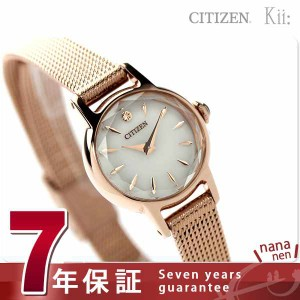 シチズン キー クラシック メッシュバンド ソーラー EG2992-51A CITIZEN Kii レディース 腕時計 シルバー×ピンクゴールド