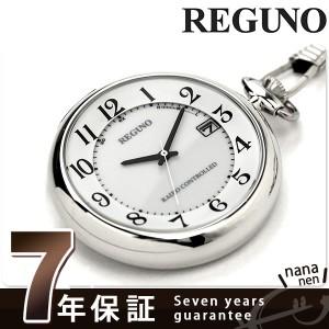 【10月下旬入荷予定 予約受付中♪】シチズン 懐中時計 レグノ ソーラー 電波 シルバー CITIZEN REGUNO KL7-914-11
