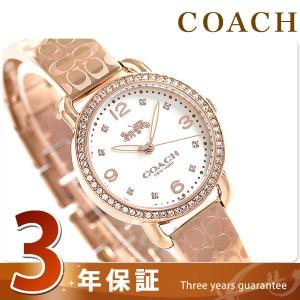 コーチ デランシー シグネチャー 28mm レディース 腕時計 14502767 COACH ピンクゴールド