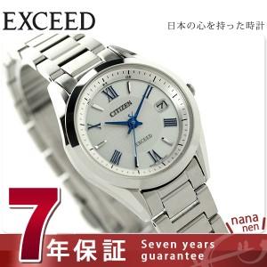 【あす着】シチズン エクシード 電波ソーラー レディース 腕時計 ES1040-87A CITIZEN EXCEED シルバー