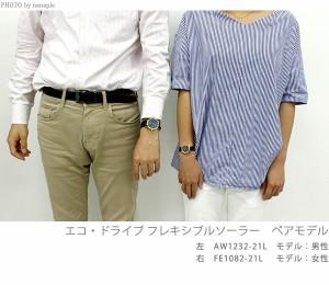 【ペアウォッチ】シチズン 日本製 エコドライブ ブルー 腕時計 pair-citizen3