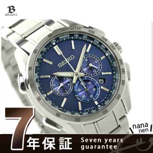 【あす着】セイコー ブライツ フライト エキスパート クロノグラフ SAGA191 SEIKO BRIGHTZ 腕時計 電波ソーラー ブルー
