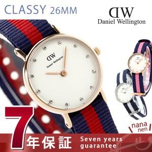 ダニエルウェリントン クオーツ クラッシー 26mm レディース 腕時計 NATOタイプ DWWATCH-26-N 選べるモデル