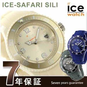 アイスウォッチ アイス サファリ SILI シリーズ 腕時計 ICE WATCH SP-SI 選べるモデル