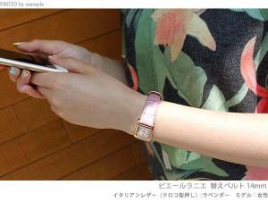 ピエールラニエ 交換用ベルト 腕時計 イタリアンレザー 14mm 14S4C2 選べるモデル