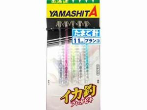 ヤマシタ/YAMASHITA イカ釣りプロサビキ TM ●14cm-2段針-7本 (ハリス:5号-幹糸:6号 全長:9.6m)