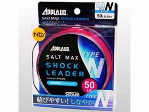 APPLAUD/アプラウド ソルトマックス ショックリーダー タイプ N (ナイロン:比重1.14) 100lb-50m巻