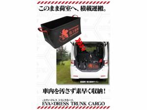 EVA×DRESS トランクカーゴ (エヴァンゲリオンコラボデザイン サイズ:396×597×306mm)