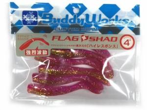 バディーワークス/BuddyWorks フラッグシャッド 4インチ (FLAG SHAD 4inch ヒラメ・マゴチ用ワーム)