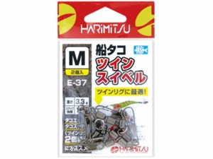 ハリミツ/HARIMITSU E-37 船タコツインスイベル (船タコ釣り用サルカン/ヨリモドシ 強度:18kg 入数:2個)