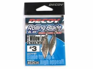 デコイ/DECOY BL-6S ローリングブレード WL カラー:シルバー (ウィローリーフブレード チューニングアイテム)