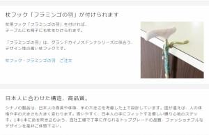 sinano stick [グランドカイノス ドンナ ペオニア@24840]シナノ 歩行杖・ステッキ KAINOS DONNA 【送料無料】
