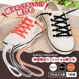 【メール便送料無料】 靴ひも 結ばない くつ紐 靴紐 伸縮素材でフィットする靴ひも(im-0653m)