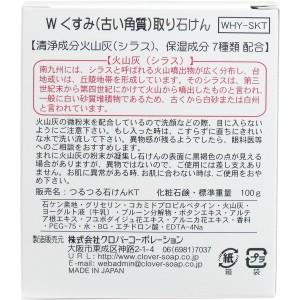 Wくすみ(古い角質)取り石けん WHY-SKY 100g