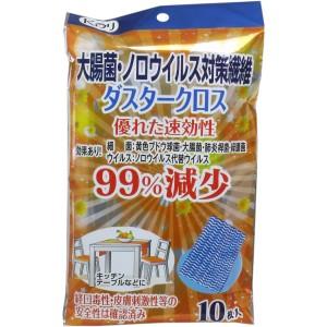 大腸菌・ノロウイルス対策繊維 ダスタークロス 10枚入