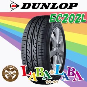 ★ゴムバルブ付 ||2本セット|| DUNLOP 195/65R15 91S EC202 L ダンロップ 低燃費