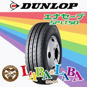 サマータイヤ LT バン 低燃費 205/80R17.5 120/118L SP LT50 ダンロップ(DUNLOP) エナセーブ   4本セット  