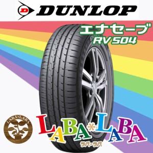 サマータイヤ ミニバン 195/60R15 77H RV504 ダンロップ(DUNLOP) エナセーブ ||2本セット||