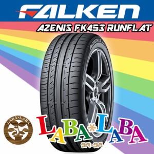 245/45R18 96Y ファルケン FK453 AZENIS ランフラット 2本SET