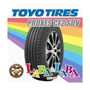 ★ゴムバルブ付 ||2本セット|| TOYO 225/55R18 98V PROXES CF2S SUV トーヨー プロクセス SUV