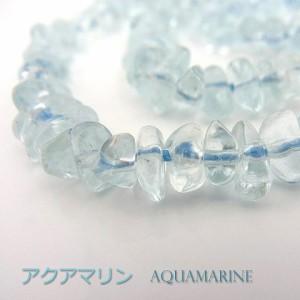 1連販売 アクアマリン さざれ 4×6mm※バラつきあり 天然石 ビーズ(tbra-aquamarine8)