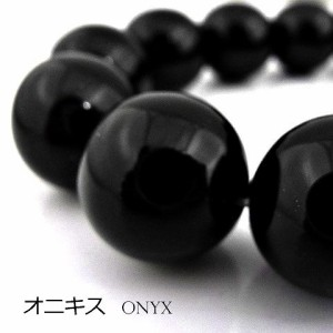 1連販売 オニキス 丸玉 18mm 天然石 ビーズ(tbra-onyx46)