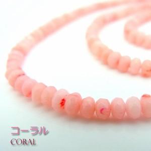 1連販売 コーラル[さんご 染め]ピンク ボタンカット 3×4mm 天然石 ビーズ(tbrk-coral13)