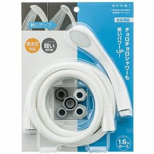 三栄水栓製作所 低水圧用シャワーセット PS321B-CTA-MW2 【SALES_1】|[6022995]