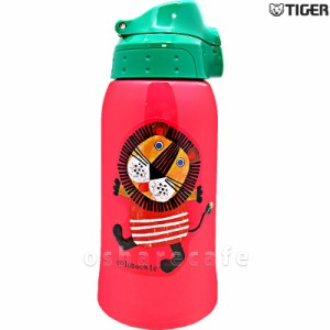 タイガー ステンレスボトル サハラ コロボックル ライオン MBR-B06G【沖縄・離島は送料無料対象外】 [6023944]