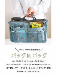 整理整頓バッグinバッグ 13個のポケット ポーチ  財布も収納 バック 2018春新作 インスタ映え 送料無料 新生活応援 大量入荷 訳あり