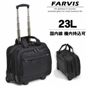 FARVIS(ファービス) ビジネスキャリー キャリーバッグ 23L 1〜2泊 2輪 機内持ち込み対応 1-220 メンズ 送料無料
