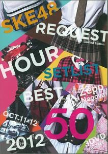 【中古】SKE48 リクエストアワーセットリストベスト50 2012▼D【即納】【欠品あり】
