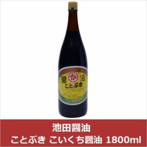 IV 池田醤油 ことぶき こいくち醤油 1800ml