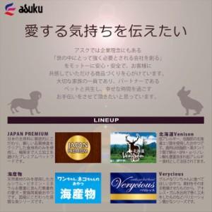 IV アスク Japan venison 無添加グルテンフリー鹿スティックガムハード(ショート) 15本