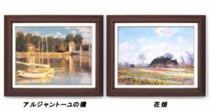 モネ名画額F6号 「花畑」