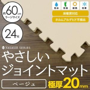 極厚 2cm 4.5畳 大判 〔IVソフトジョイントマット約4.5畳(24枚入)本体 ラージ(60cm×60cm) ベージュ〕 床暖房対応