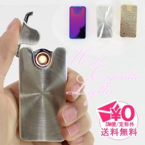 【箱なし定形外送料無料】 ライター フルフルUSB シガレット タバコ たばこ 煙草  充電式 USB 71560089
