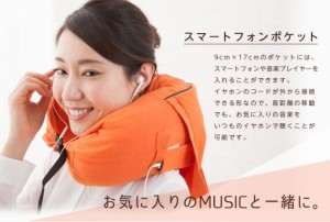 マイクロビーズ フード付きネックピロー ビーズクッション 一人暮らし イヤホン ヘッドホン 音楽プレーヤー スマートフォン 日本製