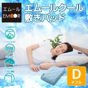 エムールクール敷きパッド ダブルサイズ 敷きパッド 敷きマット クール寝具 冷却マット 夏用 冷感素材 ペット使用 丸洗い 洗濯